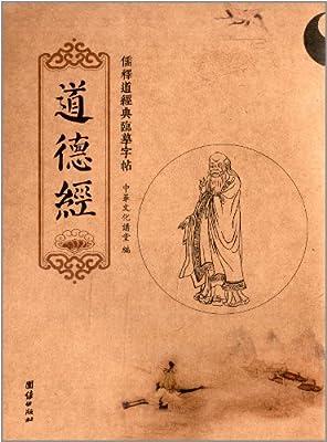 儒释道经典临摹字帖:道德经.pdf