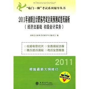 2011初级会计职称报考时间