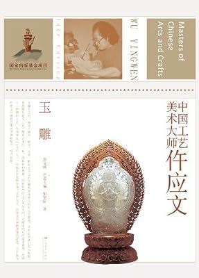 中国工艺美术大师:仵应文.pdf
