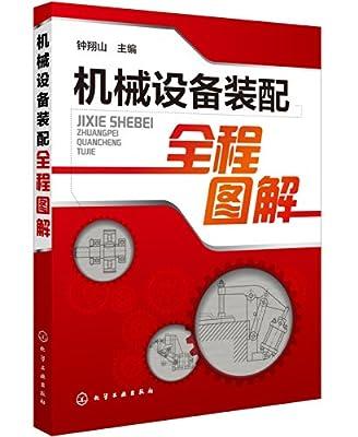 机械设备装配全程图解.pdf