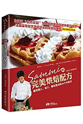 Sammi的完美烘焙配方.pdf