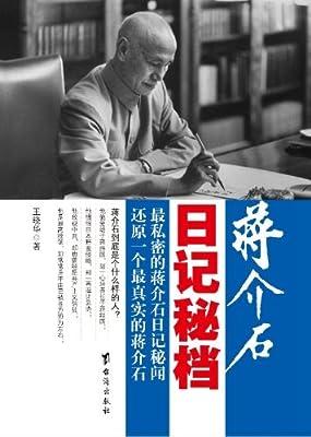 蒋介石日记秘档.pdf