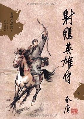 金庸作品集文库本:射雕英雄传.pdf