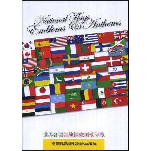 ... 各国国旗国徽国歌 世界各国元首保镖对比 世界各国