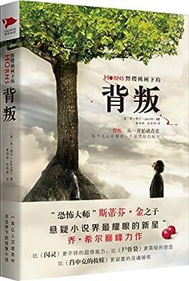 野樱桃树下的背叛.pdf