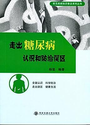 走出糖尿病认识和防治误区.pdf