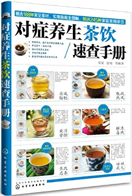 对症养生茶饮速查手册.pdf