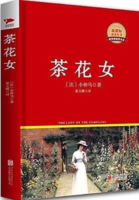 新课标必读丛书:茶花女.pdf