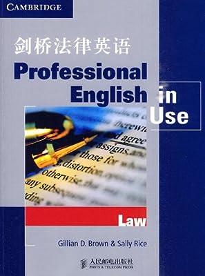 剑桥法律英语.pdf