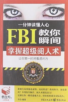 书立方•一分钟读懂人心:FBI教你瞬间掌握超级阅人术.pdf