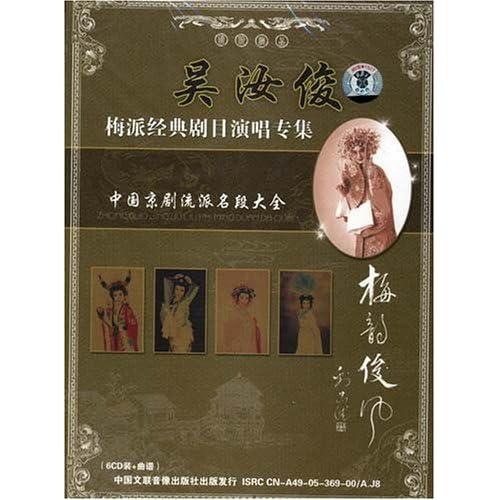 中国京剧伴奏曲谱s深山问苦八年前f风雪夜