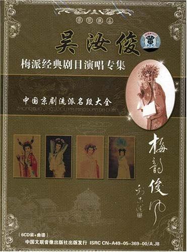 中国京剧流派名段大全 6CD 曲谱
