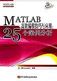 MATLAB高效编程技巧与应用:25个案例分析