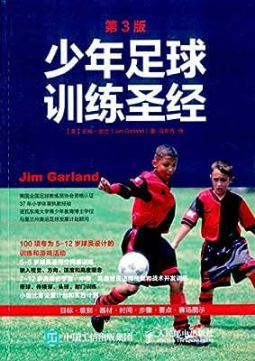 少年足球训练圣经 第3版.pdf