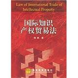 国际知识产权贸易法