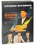 赢在中国第一赛季全套(15DVD)-图片