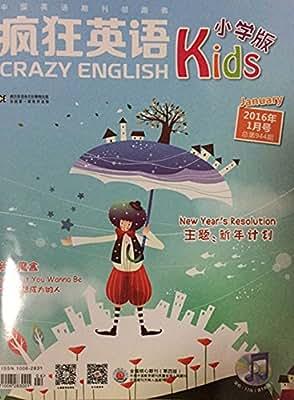 疯狂英语 小学版 2016年1月 主题:新年计划 附光盘 现货.pdf