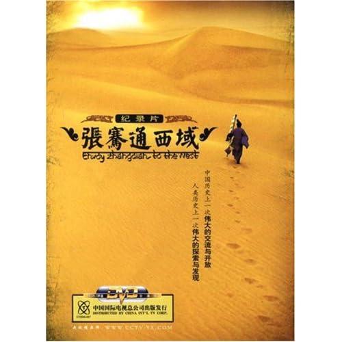 张骞通西域 DVD