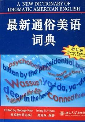 最新通俗美语词典.pdf