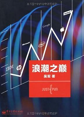 浪潮之巅.pdf