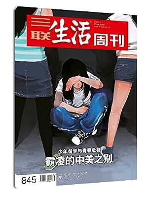 三联生活周刊▪霸凌的中美之别.pdf