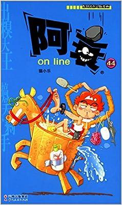 《漫画party》卡通故事会丛书:阿衰on line 44.pdf