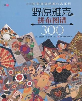 拼布大师经典作品系列:野原雅克的拼布图谱300.pdf