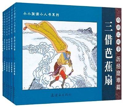 小小孩读小人书系列•西游记故事.pdf