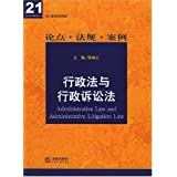 行政法与行政诉讼法(论点法规案例)/21世纪法律教育法规丛书