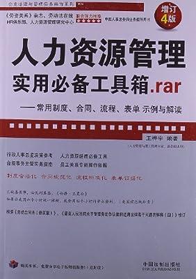 人力资源管理实用必备工具箱.rar--常用制度合同流程表单示例与解读/企业法律与管理实务操作系列.pdf