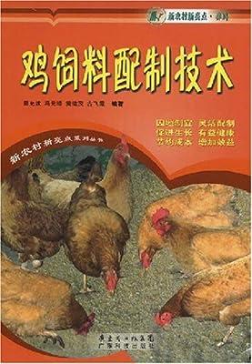 鸡饲料配制技术.pdf