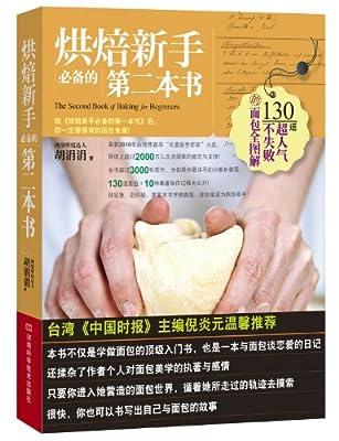 烘焙新手必备的第二本书.pdf