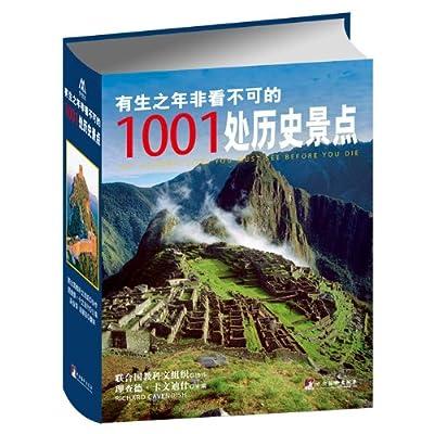 有生之年非看不可的1001处历史景点.pdf