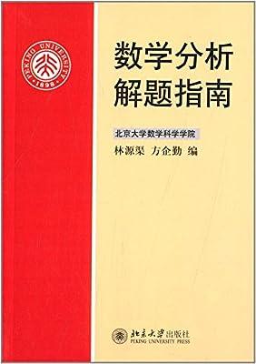 数学分析解题指南.pdf