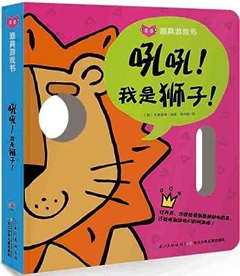 面具游戏书:吼吼!我是狮子!.pdf