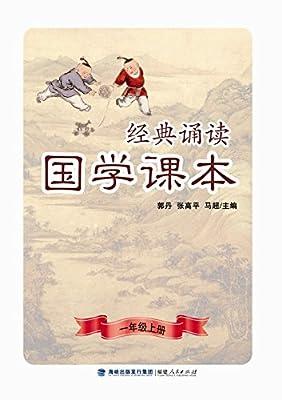 经典诵读·国学课本:一年级上册.pdf