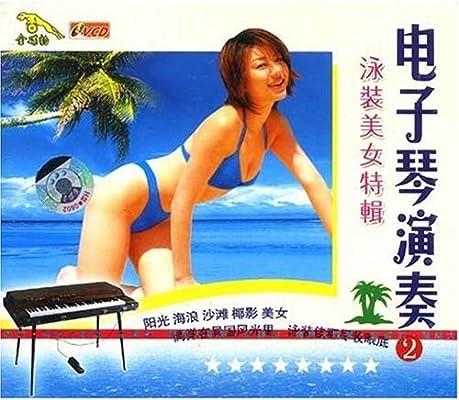 电子琴演奏 泳装美女特辑2