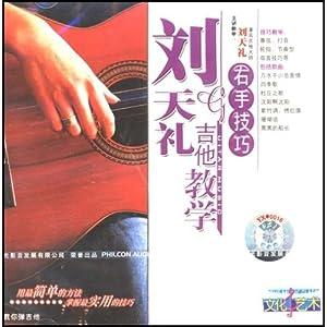 刘天礼教学右手技巧警花(1VCD)-DVD-卓越亚吉他被调教成肛奴图片