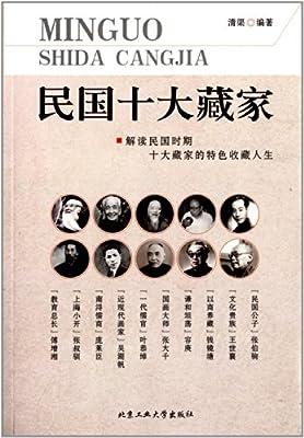 民国十大藏家.pdf