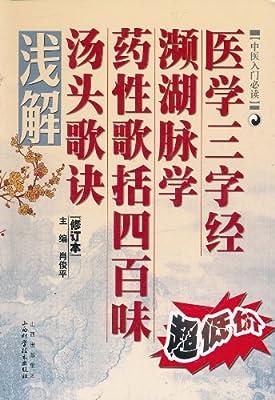 医学三字经:濒湖脉学•药性歌括四百味•汤头歌诀浅解.pdf