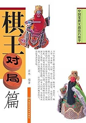 中国象棋实战技巧精华:棋王对局篇.pdf