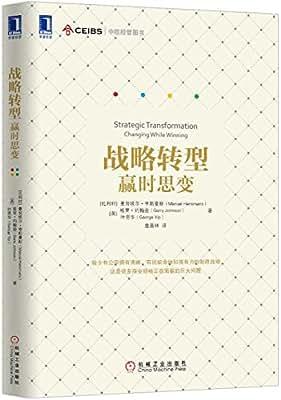 战略转型:赢时思变.pdf