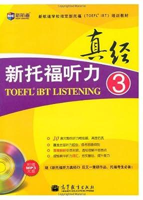 新航道•新航道学校指定新托福TOEFL iBT培训教材:新托福听力真经3.pdf