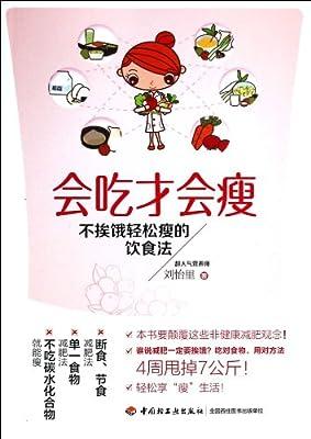会吃才会瘦:不挨饿轻松瘦的饮食法.pdf
