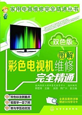 家用电器维修全程精通丛书:图解彩色电视机维修完全精通:双色版.pdf