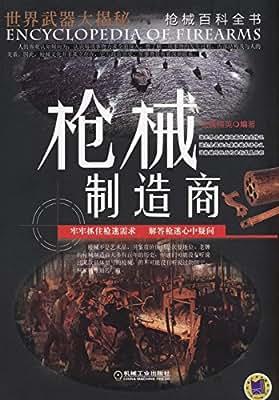 枪械百科全书:枪械制造商.pdf