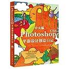 中文版PhotoshopCS6平面设计创意日记-.pdf