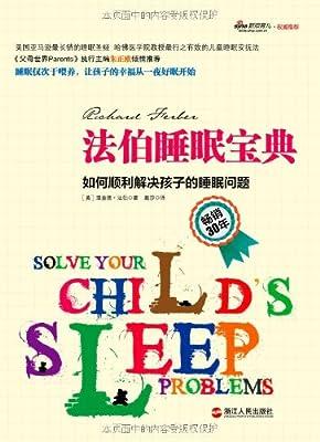 法伯睡眠宝典:如何顺利解决孩子的睡眠问题.pdf