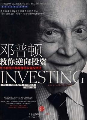 邓普顿教你逆向投资:牛市和熊市都稳赚的长赢投资法.pdf