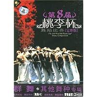 第8届桃李杯舞蹈比赛:群舞其他舞种专辑
